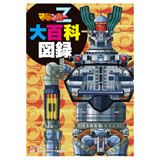 MAZINGER Z THE GREAT ENCYCLOPEDIA